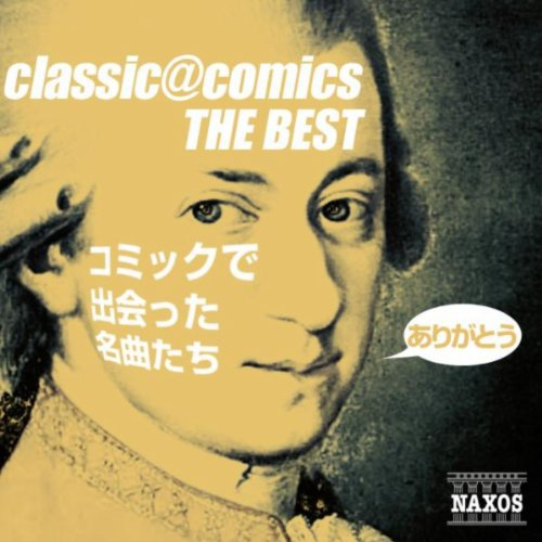 classic@comics THE BEST ~ ありがと...