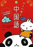 ニーハオ!中国語―すぐに使える日常会話集 (CD book) 画像