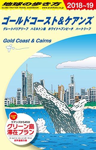 C12 地球の歩き方 ゴールドコースト&ケアンズ 2018~2019