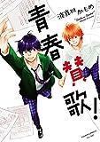 青春賛歌!【電子特典コミック付き】<青春賛歌!> (あすかコミックスCL-DX)