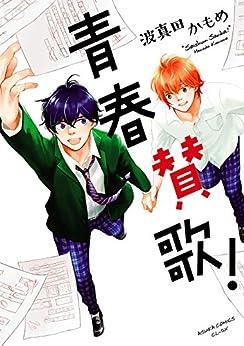 [波真田かもめ]の青春賛歌!【電子特典コミック付き】<青春賛歌!> (あすかコミックスCL-DX)