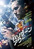 ハリケーンアワー[Blu-ray]