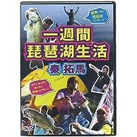 BRUSH 【DVD】BRUSH/ブラッシュ 一週間琵琶湖生活 秦拓馬