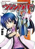 カードファイト!! ヴァンガード(7) (カドカワデジタルコミックス)