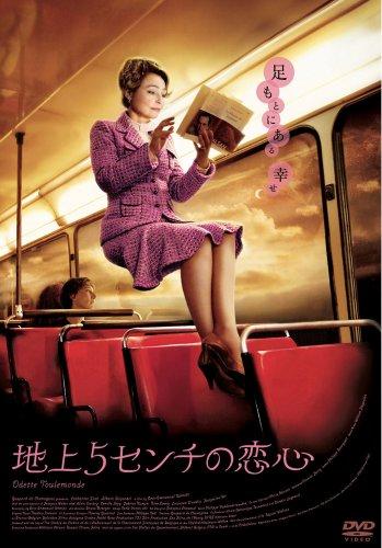 地上5センチの恋心 [DVD]