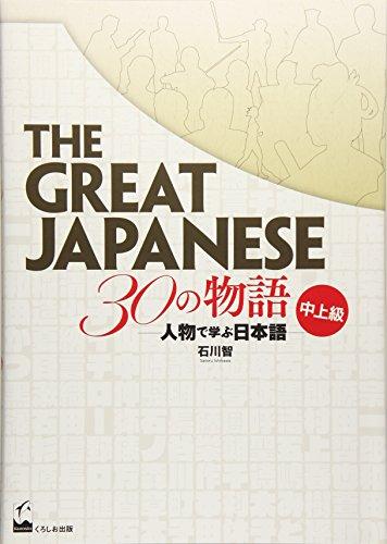The Great Japanese 30の物語 中上級 ―人物で学ぶ日本語