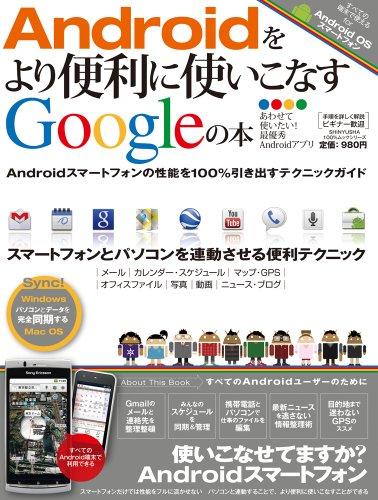 Androidをより便利に使いこなすGoogleの本 (100%ムックシリーズ)の詳細を見る