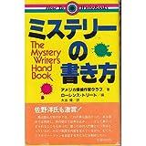 ミステリーの書き方 (How to write books)