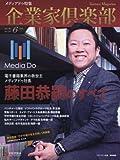 電子書籍業界の救世主 メディアドゥ 藤田恭嗣のすべて (2017年6月号)