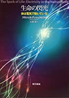 生命の閃光: 体は電気で動いている