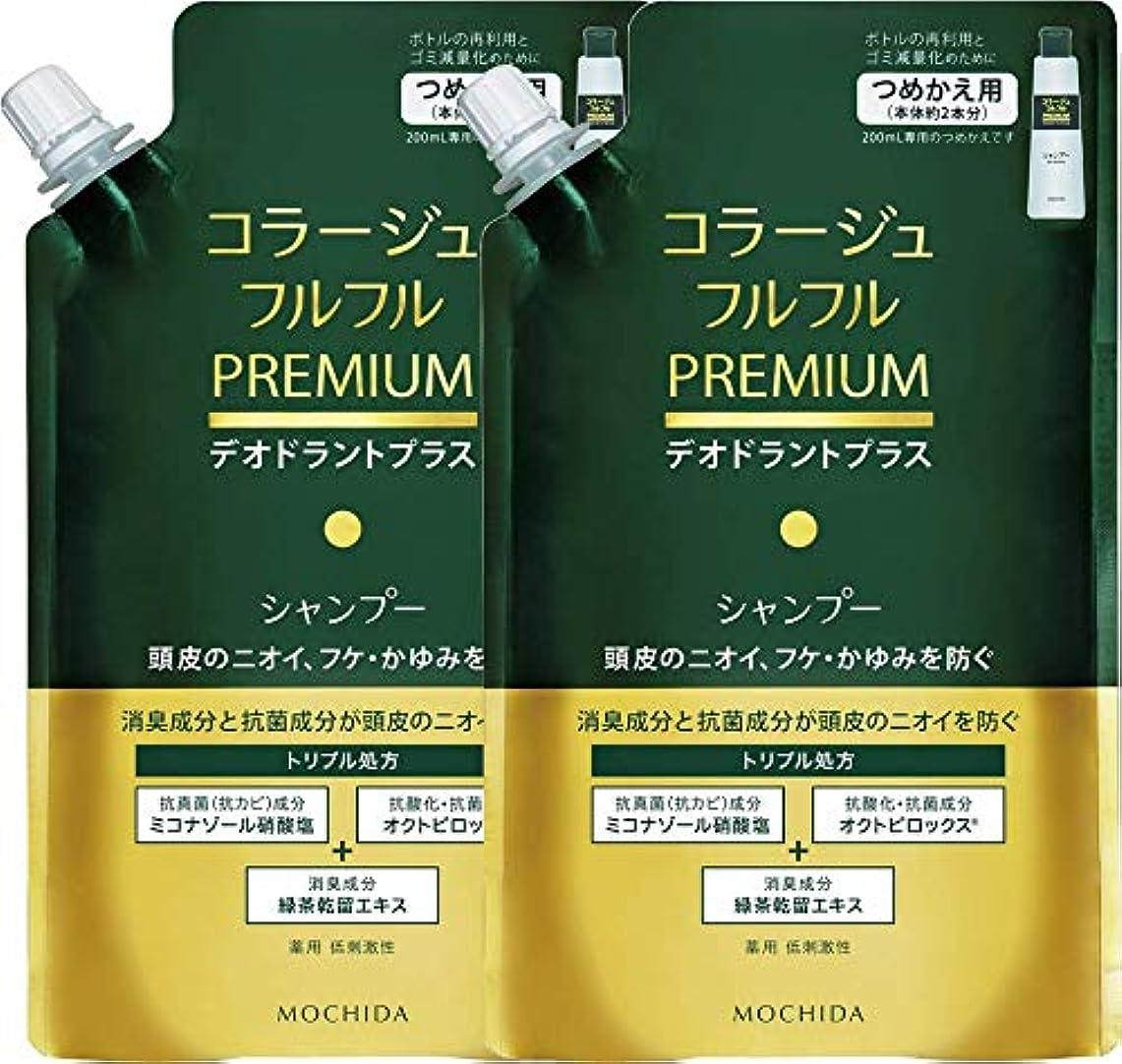大臣緑ジュース【2個セット】コラージュフルフルプレミアムシャンプー つめかえ用 340ml