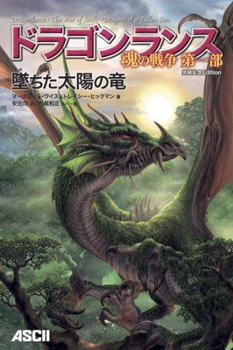 ドラゴンランス 魂の戦争 第一部 墜ちた太陽の竜 完結記念Edition(D&D スーパーファンタジー)の詳細を見る