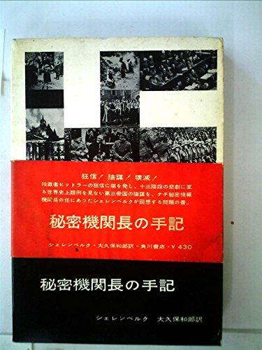 秘密機関長の手記 (1960年)の詳細を見る
