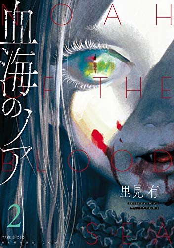 [里見有] 血海のノア 第01-02巻