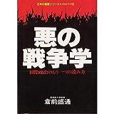 悪の戦争学―国際政治のもう一つの読み方 (Sun business―日本の進路シリーズ)
