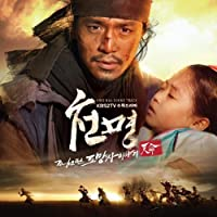 天命 韓国ドラマOST (KBS) (韓国盤)