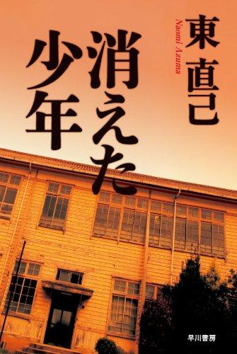 消えた少年 (ハヤカワ文庫JA)