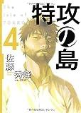特攻の島 4 (芳文社コミックス)