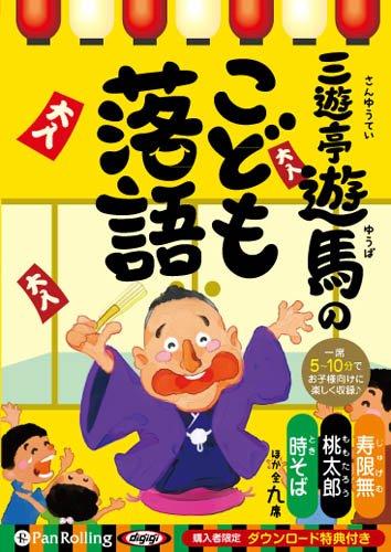 三遊亭遊馬のこども落語 (<CD>)