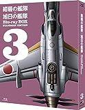 紺碧の艦隊×旭日の艦隊 Blu-ray Box スタンダード・エ...[Blu-ray/ブルーレイ]