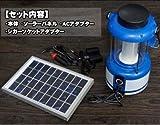 電気電池不要36灯LEDランタン ソーラーパネルAC DC アウトドアや防災用品として大活躍!!