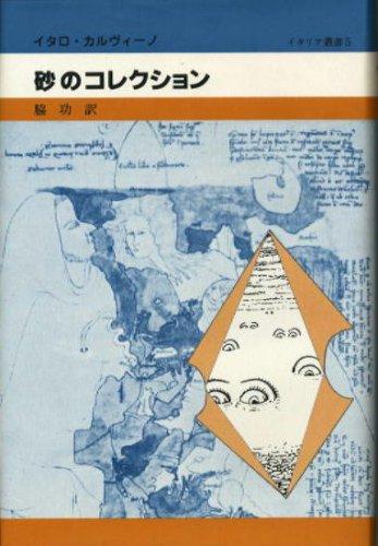 砂のコレクション (イタリア叢書)の詳細を見る