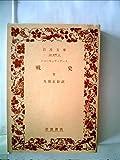 戦史〈下〉 (1967年) (岩波文庫)