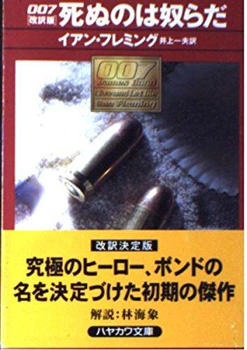 007 死ぬのは奴らだ (ハヤカワ・ミステリ文庫)の詳細を見る