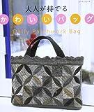 大人が持てるかわいいバッグ―Daily Patchwork Bag (レッスンシリーズ) 画像