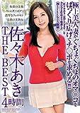佐々木あき THE BEST 4時間 [DVD]