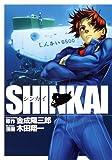 SHINKAI / 木田 翔一 のシリーズ情報を見る