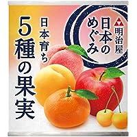明治屋 日本のめぐみ 日本育ち 5種の果実 215g