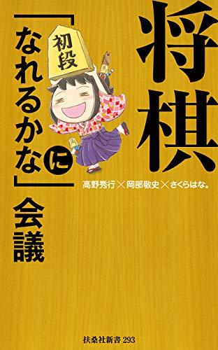 [高野 秀行, 岡部 敬史, さくらはな。]の将棋「初段になれるかな」会議 (SPA!BOOKS新書)