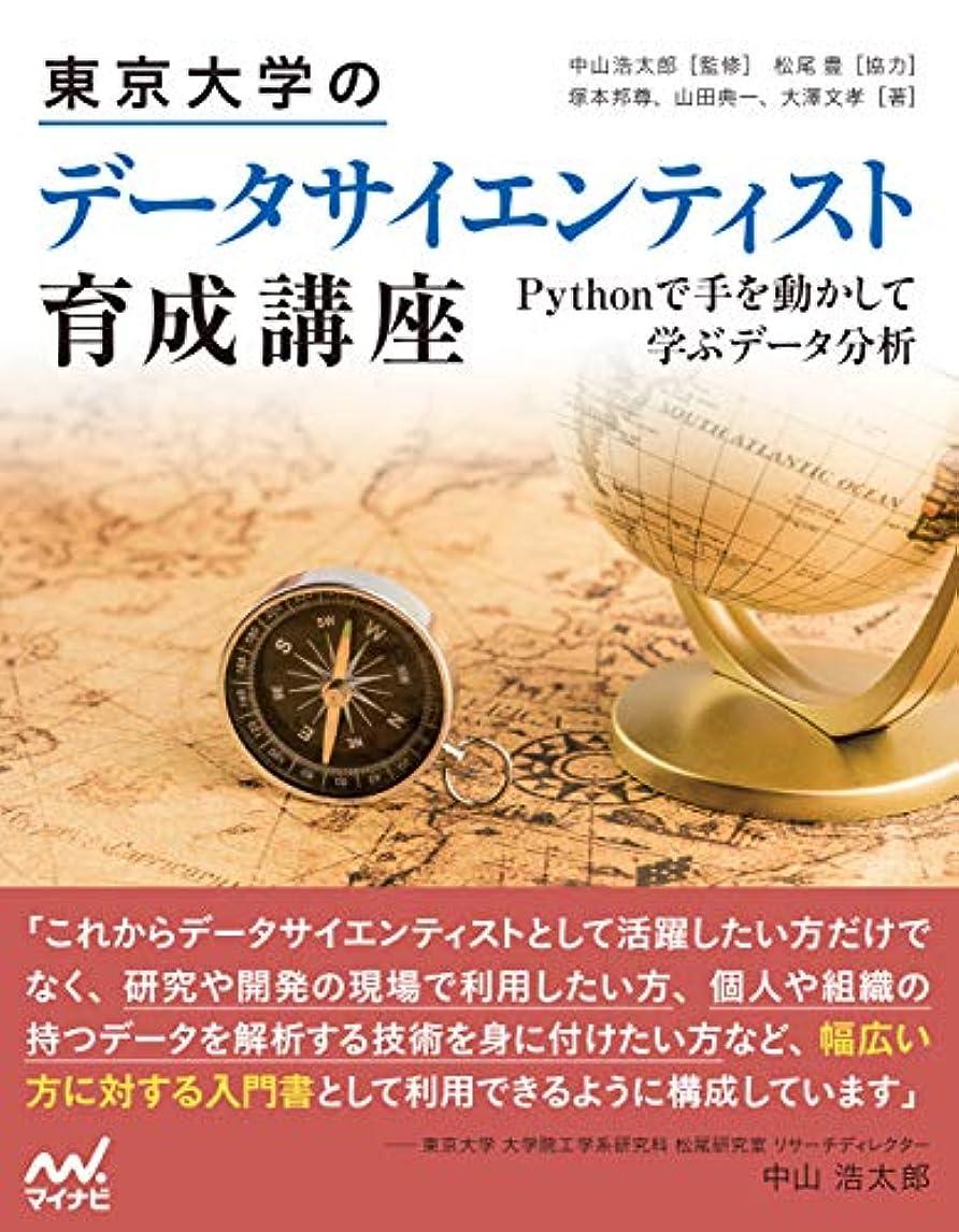 取り出すクロス基準東京大学のデータサイエンティスト育成講座 ~Pythonで手を動かして学ぶデ―タ分析~