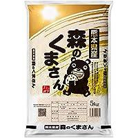 【玄米】 熊本県産 森のくまさん 5kg 平成30年産 減農薬 特別栽培米