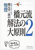 橋元淳一郎の物理橋元流解法の大原則―試験で点がとれる (2) (大学受験V BOOKS)