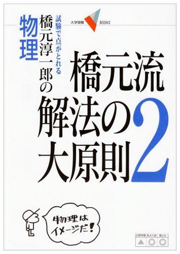 橋元淳一郎の物理橋元流解法の大原則―試験で点がとれる (2) (大学受験V BOOKS)の詳細を見る