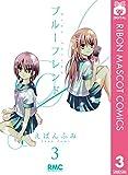 ブルーフレンド 3 (りぼんマスコットコミックスDIGITAL)