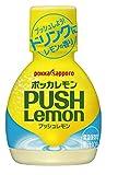ポッカサッポロ ポッカレモン プッシュレモン 70ml