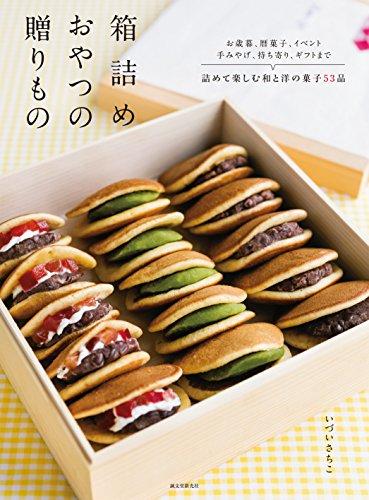 箱詰めおやつの贈りもの: お歳暮、暦菓子、イベント 手みやげ、持ち寄り、ギフトまで 詰めて楽しむ和と洋の菓子53品