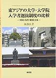 東アジアの大学・大学院入学者選抜制度の比較―中国・台湾・韓国・日本