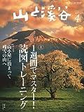 山と溪谷 2014年4月号 [雑誌]