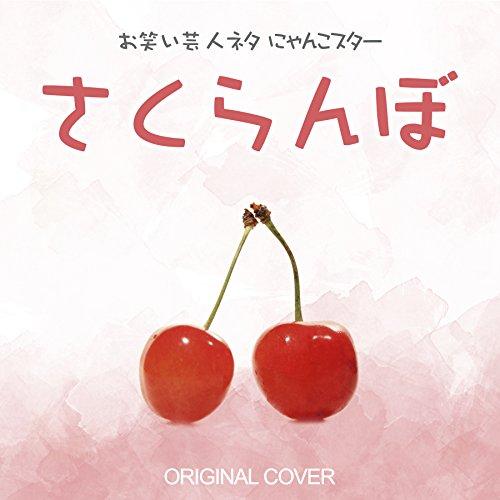 お笑い芸人ネタ にゃんこスター 「さくらんぼ」  ORIGINAL COVER