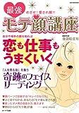 最強・モテ顔講座―めざせ!愛され顔!! (OAK MOOK 280)