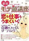 最強モテ顔講座—めざせ!愛され顔!! (OAK MOOK 280)