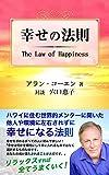 幸せの法則: ハワイに住む世界的メンターに聞いた他人や環境に左右されずに幸せになる法則