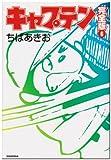 キャプテン 6 (ホームコミックス)