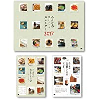 みんなの家しごとカレンダー2017セット(カレンダーと書籍『みんなの家しごと日記』『みんなの台所暮らし日記』の特別セット)