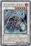 遊戯王 CSOC-JP043-UR 《デスカイザー・ドラゴン》 Ultra