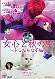 女心と秋の空 ―ふしだらな子猫―【DVD】